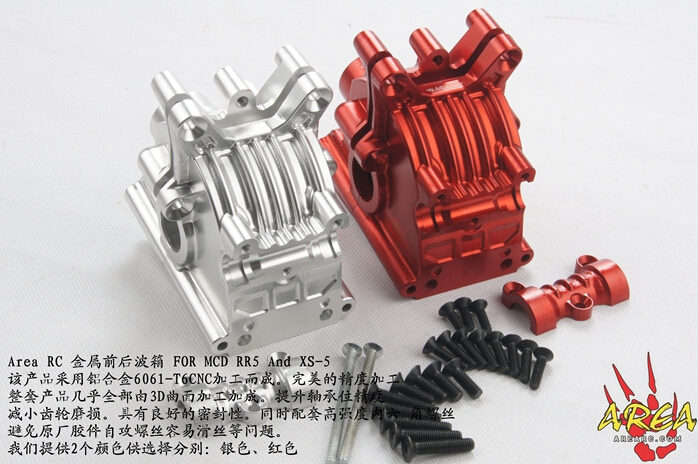 Area RC CNC metal front gear box differential case for MCD RR5 And XS-5 free shipping(China (Mainland))