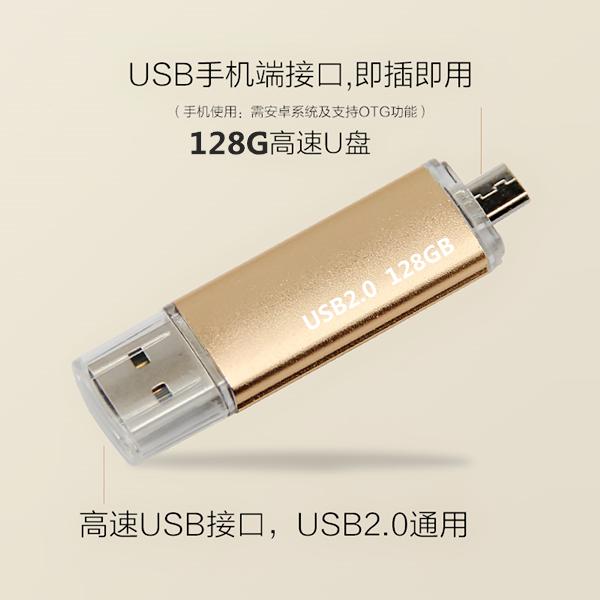 U disk 128G universal mobile phone computer dual 128g waterproof metal system backup car car usb flash drive(China (Mainland))