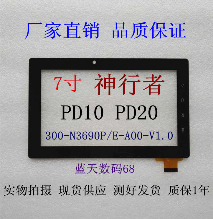 Apply to 77 inch Freelander PD10 Telematics 300-N3690P / E-A00-V1.0 PD20 capacitive touch screen(China (Mainland))