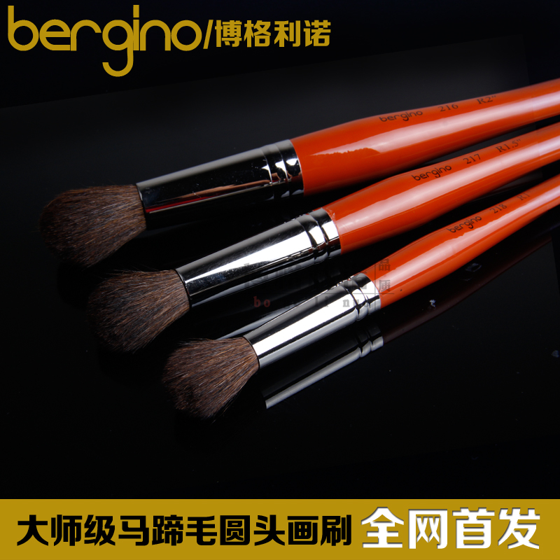 Fashion high quality bergino horseshoe wool round toe scrub brush oil painting pen acrylic paint brush watercolor pen(China (Mainland))
