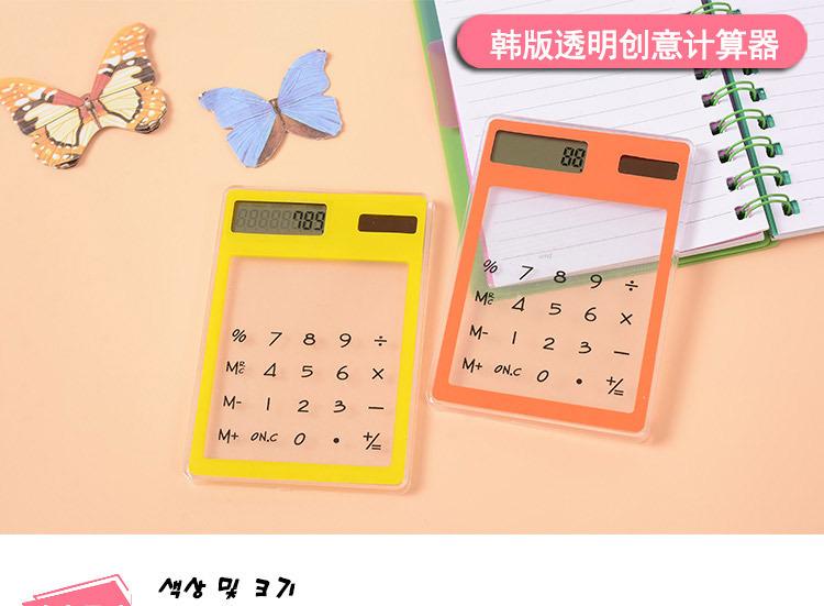 1PC Portable Solar Card Calculator Mini Transparent Powered 8 Digit Electronic Calculator with Big Button Scientific Calculator(China (Mainland))
