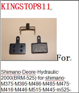 Велосипедные тормоза NO SH808s