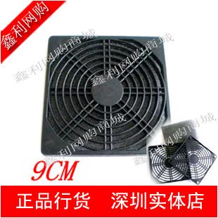 Free shipping 8pcs Chassis fan dust cover / 9CM / triple / fan dust network / computer fan dust filter