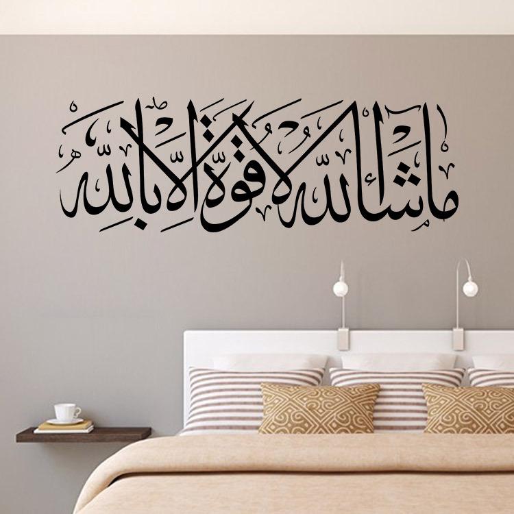 Muslim culture decor creative quote wall decal decorative adesivo de parede removable vinyl wall sticker(China (Mainland))