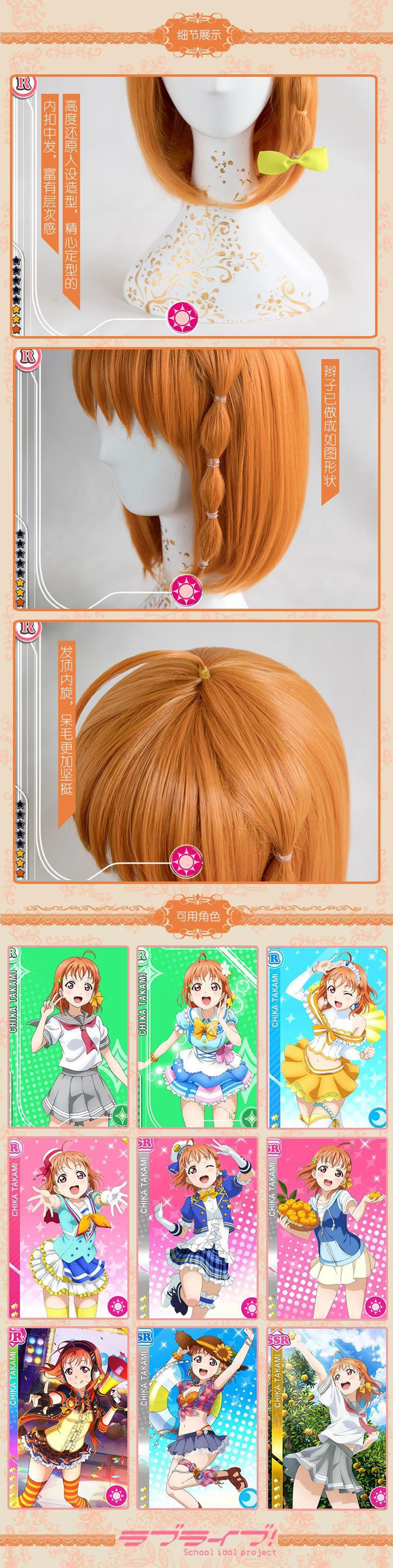 Takami Chika Cosplay Wig Lovelive Sunshine Love Live For Women Heat Resistant Synthetic Straight Hair