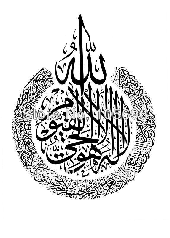 custom made 85*110cm islamic design home sticker art vinyl decal Muslim word wall decor SE30(China (Mainland))