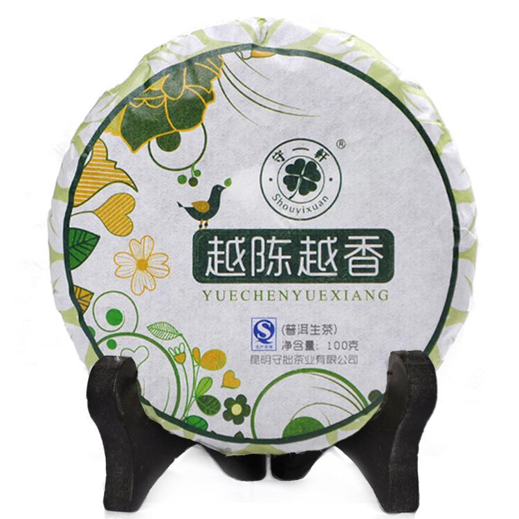 Tea tea tea 100 grams Puer Tea cake seven ancient tea Yunnan Chen Yuexiang specialty tea Puer cookies<br><br>Aliexpress