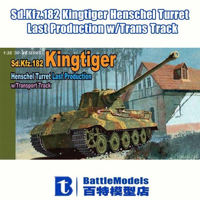 Фотография DRAGON MODEL 1/35 SCALE military models#6209 Sd.Kfz.182Kingtiger Henschel Turret Last Production w/Trans Track plastic model kit