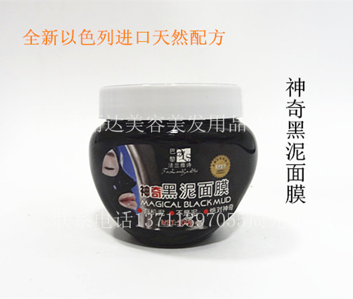 Falan Ya poem Paris black mud mask Natural Dead Sea Mud Mud Mud cleansing facial(China (Mainland))