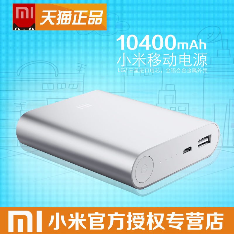 Millet mobile power millet 10400mah mobile power smart mobile phone flat charge treasure For Apple iphone Samsung HTC tablet(China (Mainland))