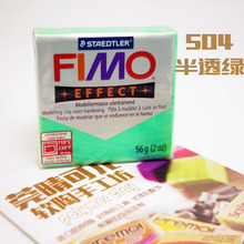 Advanced German imports FIMO polymer clay effect special color multicolor optional modeling clay 56g(China (Mainland))