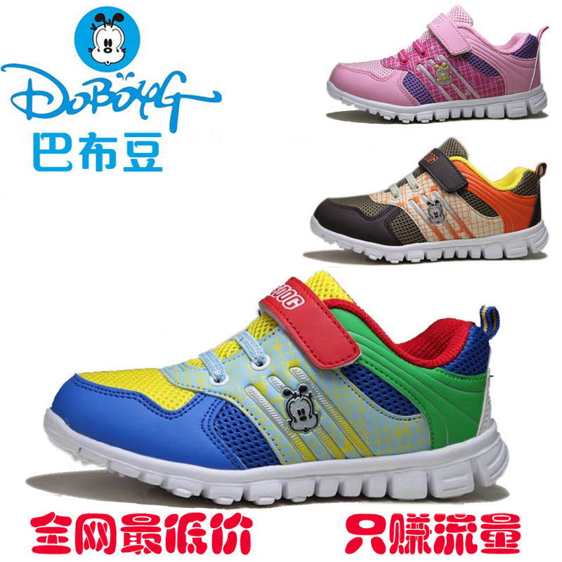 2014 spring children shoes boys/girls male child female sports shoes running shoes kids children sneakers size26-37(China (Mainland))
