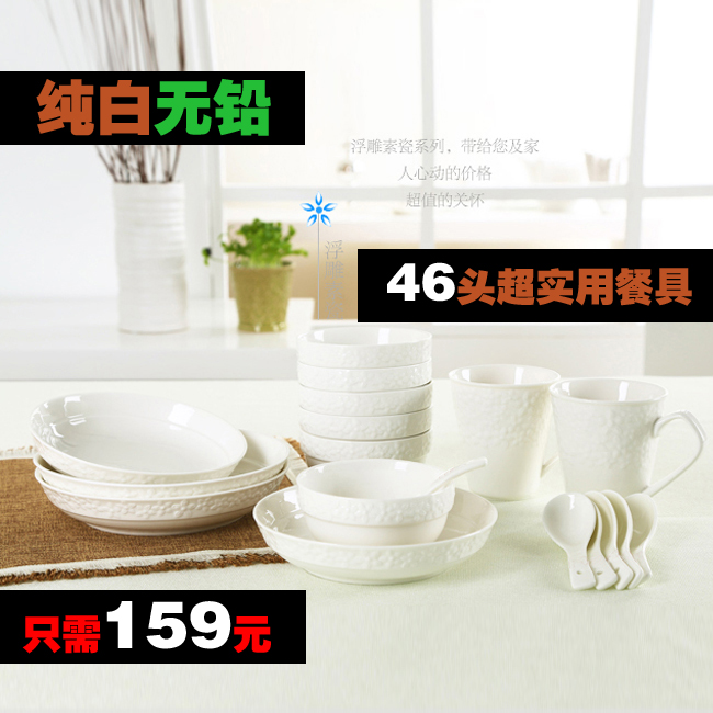 Ceramic bowl cutlery set bone china dinnerware set bowl plate 7 8 tableware 46(China (Mainland))