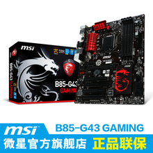 Msi gaming planetesimal b85-g43 a1150 motherboard for lg killer network card g3258 k(China (Mainland))