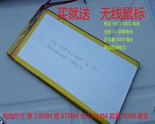 ONDA V811 battery battery lithium battery 3.7V cube T7 3067129 tablet computer battery