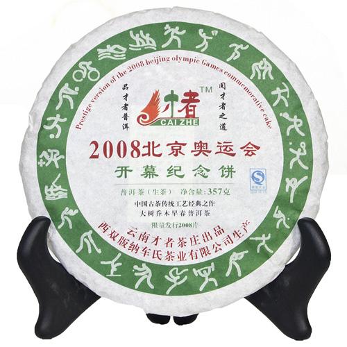 puerh, 357g puer tea, Chinese tea,Raw, Pu-erh,Sheng Puer, Free shippingTD151<br><br>Aliexpress