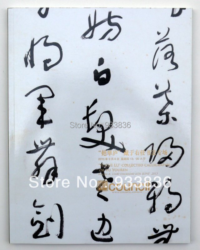 Catalog Calligraphy Of Yu Youren Council Auction 6 6 2013