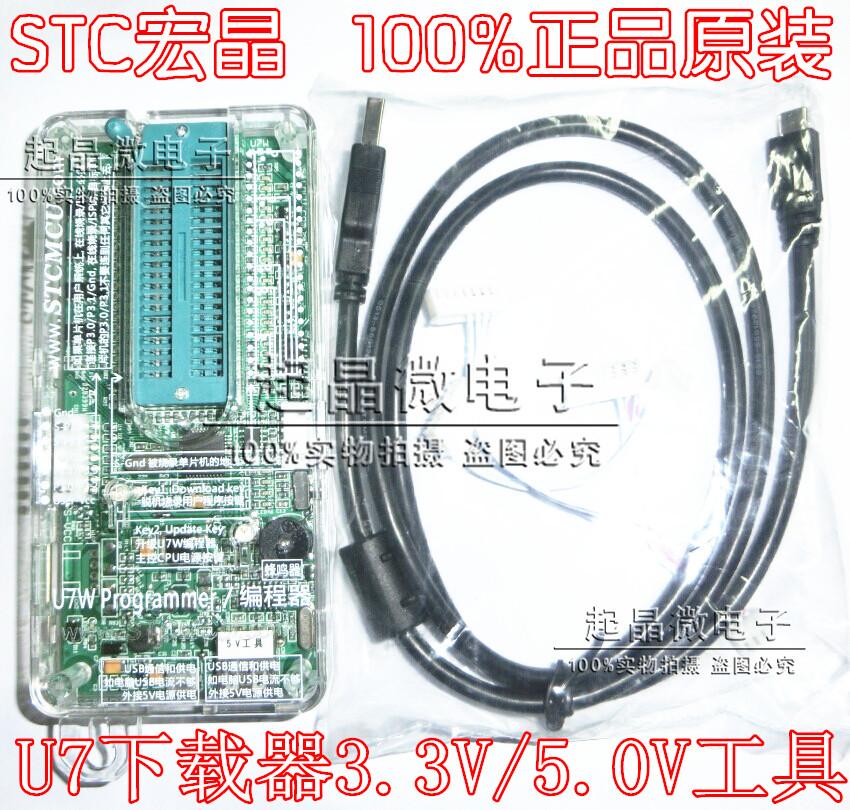 Free shipping 10pcs / lot Microcontroller Programmer U7 Downloader 5V tool burner support offline / online download 100% good(China (Mainland))