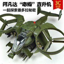 """free shipping  Toys for kids  Alloy Antique aircraft Model for """"Avatar"""" scorpion helicopters(China (Mainland))"""