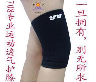 Yy708 winter outdoor thermal basketball knee sports male women's hiking paint electric bicycle