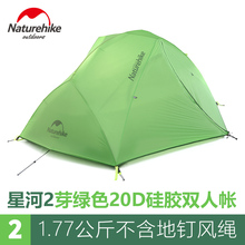 New 2 Person 1.78kg Camping Tent Waterproof Tent 20D Silicone Fabric Tent Double-layer Tent 4 seasons Tent NH15T012-T20D