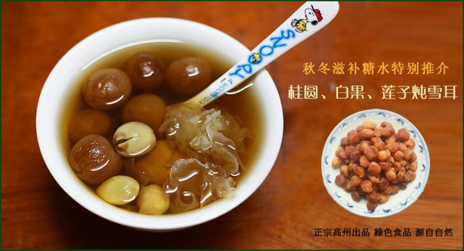 Fujian Specialty Dry Longan Pulp Chinese Tea Dried Fruit Rich nutrition Healthy Food Canned 100g