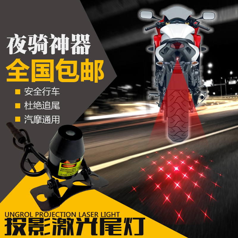 motorcycle lights projection lamp accessories modified laser spot anti collision warning lights tail lights LED lights(China (Mainland))