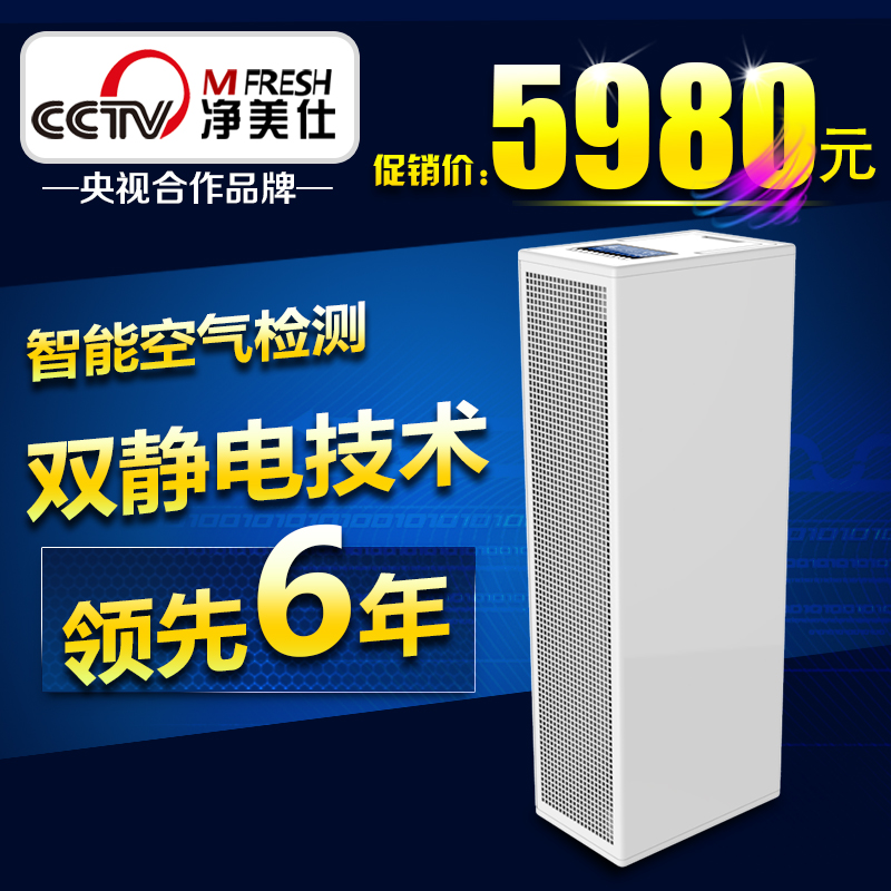 Mfresh formaldehyde cleaning machine odor control double air purifier household q9(China (Mainland))