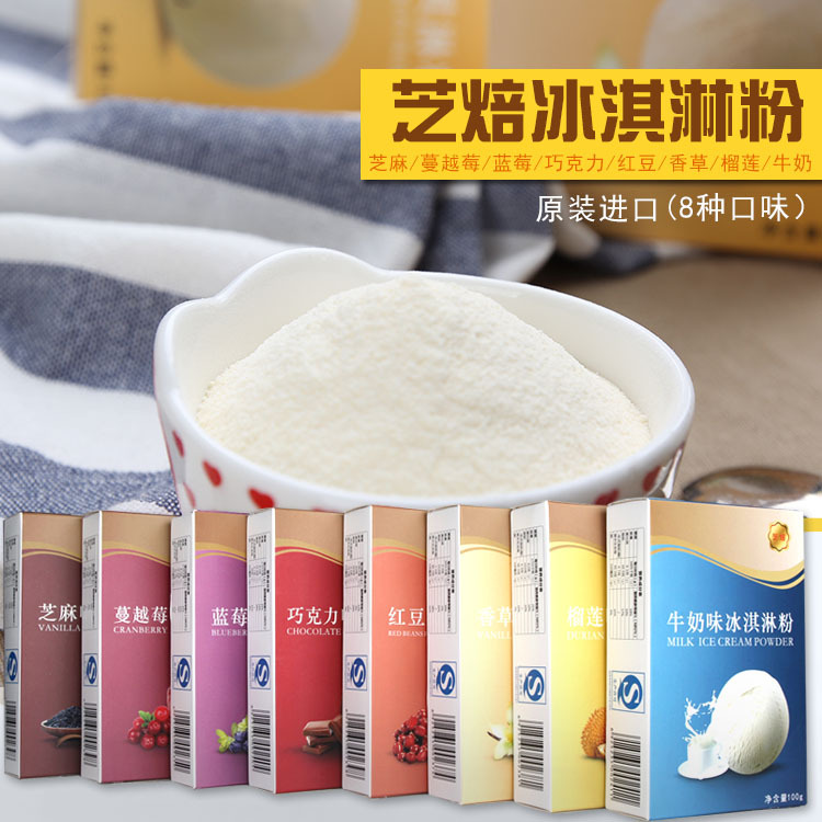 2016 Limited Real Coffee Beans Chocolate Box Cafetera Cafeteira Coffee Soft Ice Powder Diy Hard Cone Material Pudding 100g(China (Mainland))