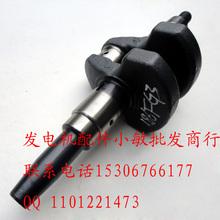 Buy diesel generator accessories section 178F 186F FA unit crank 3KW / 5KW-6.5KW crankshaft for $40.00 in AliExpress store