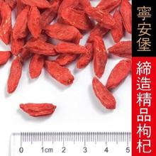 Energy Diet Sexo Goji Onsale Zhongning 250g bags Gouqi Medlar Ningxia Gouji Green Good Berry Wolfberry