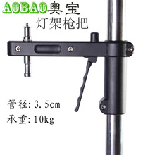 Adearstudio d50 Jb16-001 Photo Studio Accessories Gun Type Lamp Holder For Lamp Bracket Can Adjust The Angle CAN HOLD 10KG