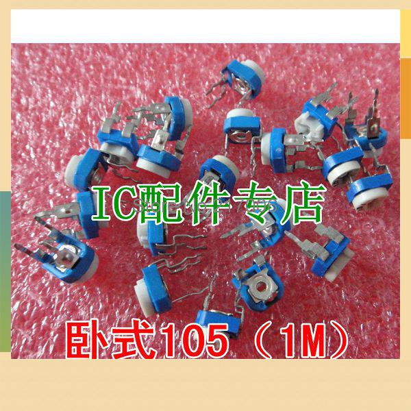 Shop IC accessories designed Horizontal 105 (1M) blue white adjustable resistance potentiometer 10 = 2 yuanFree shi - YLGA(HK store Electronic technology co., LTD)
