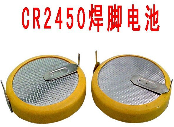 Free shipping 4pcs/lot 540mAh 3V CR2450 battery dry battery alkaline battery button cell CR2450(China (Mainland))