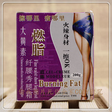 Rhubarb &  slimming cream rapid weight loss    burning  fat    200 g  free shipping