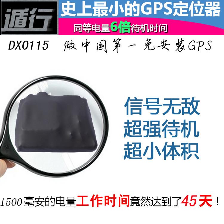 GPS tracker Dx-0115 gps alarm gps satellite locator gps tracking device undertruck magnetic dectectors(China (Mainland))