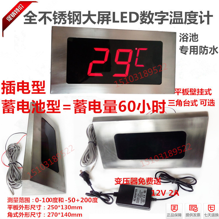 Stainless steel battery large screen LED digital thermometer thermometer waterproof wall hanging plate bath number table(China (Mainland))