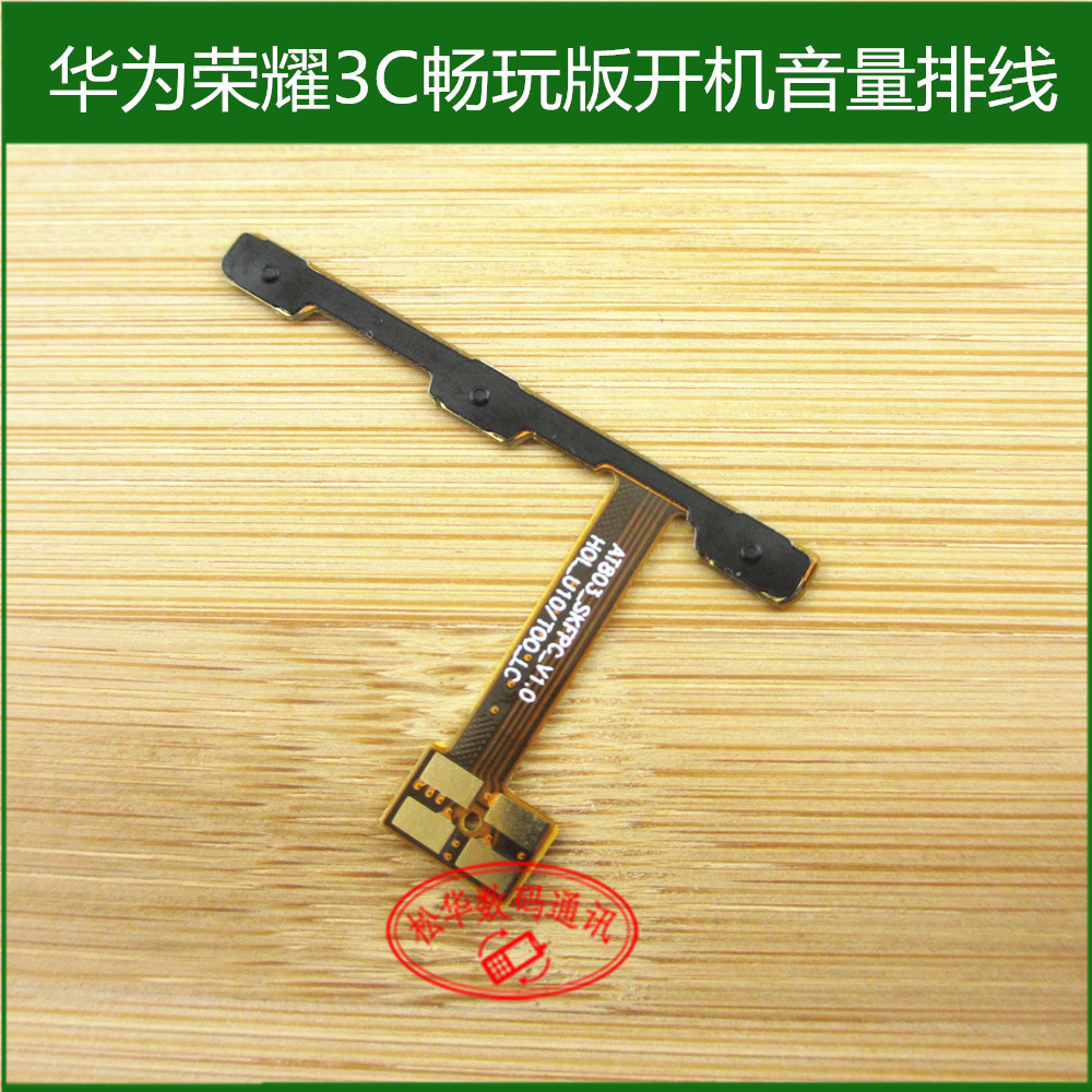 Original for Huawei Honor 3C Volume Power ON OFF Button Key Switch Flex Cable Ribbon Replacement Cell Phone Repair Spare Parts(China (Mainland))