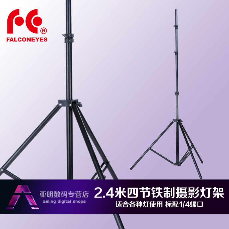 Adearstudio 2.4 meters 4 stands i-2501 b stands photographic equipment photography light stand video equipment(China (Mainland))