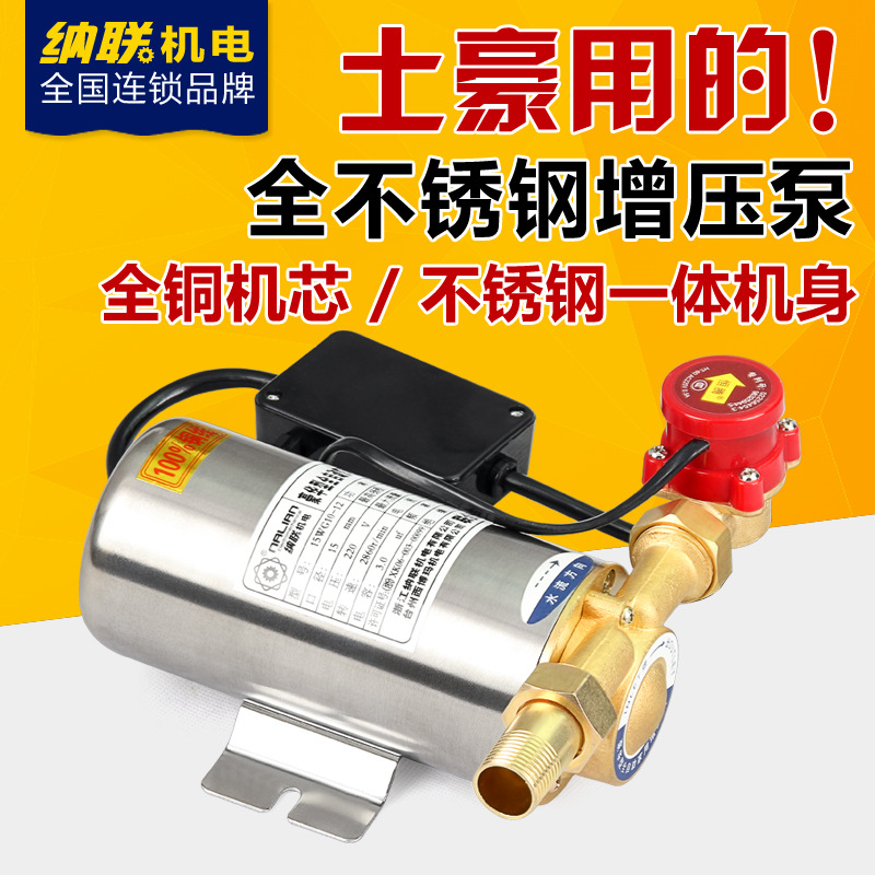 Full stainless steel water supply pipeline booster pump household mute full automatic solar water heater booster pump<br><br>Aliexpress