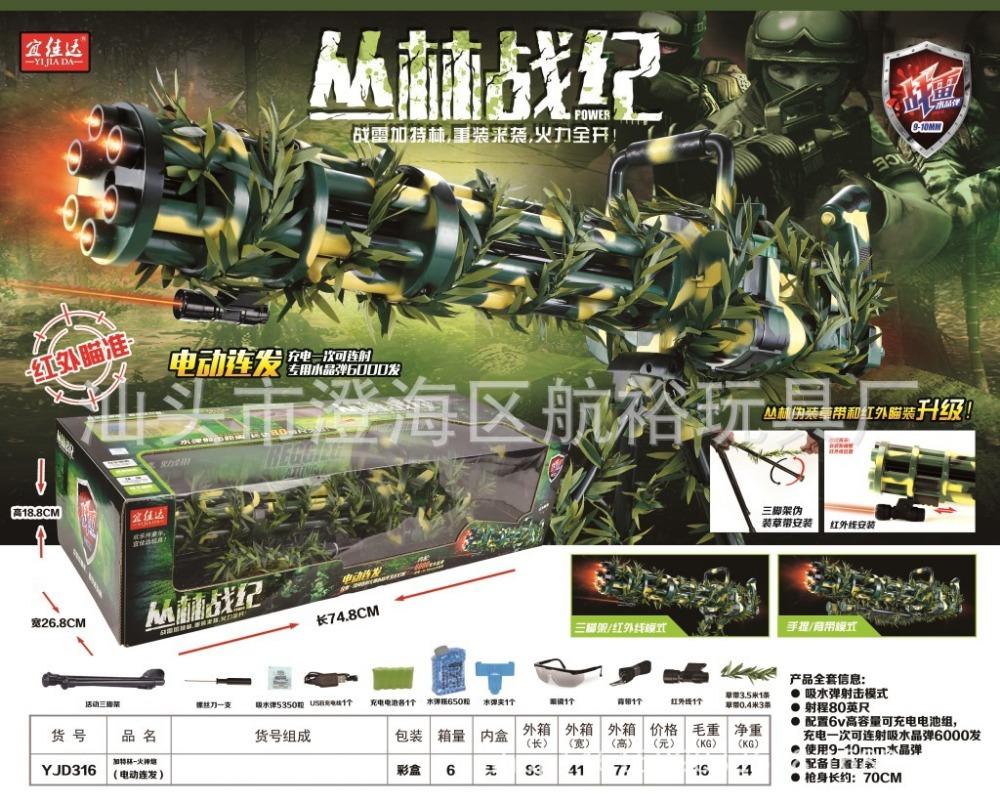 Toy Gun CS Boy Outdoor Game Security War Toy Gun Gatlin Electric Water Gun(China (Mainland))