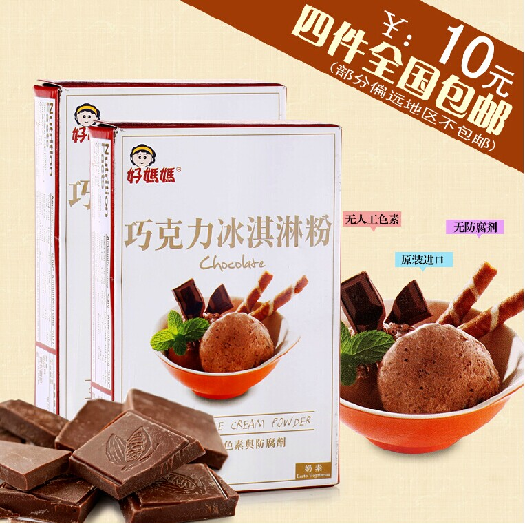 2016 Rushed Coffee Cafeteira Cafetera Good Mother Chocolate Ice Powder Imported From Taiwan 100g Diy Haagen Dazs Raw Material(China (Mainland))
