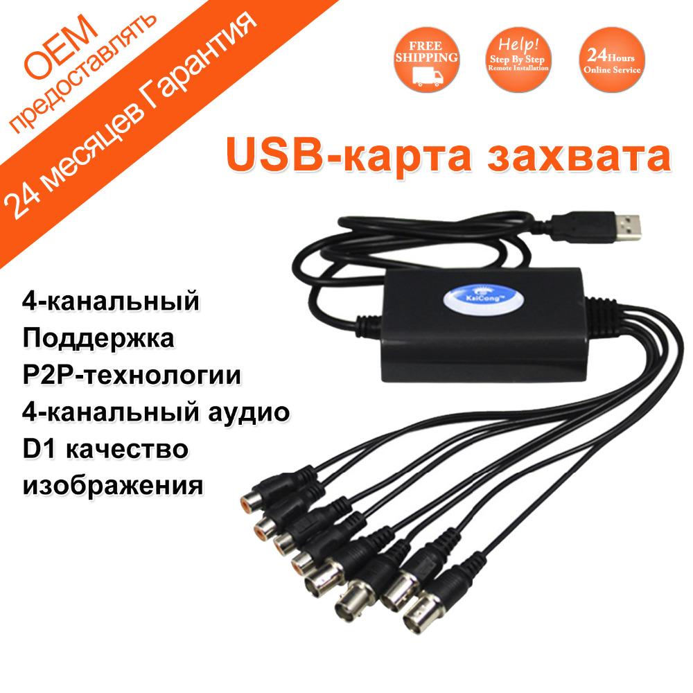 4CH USB DVR Card P2P Mobile Phone Monitor KaiCong CF780(China (Mainland))