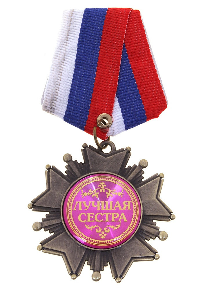 Free shipping The Pins Badges New Design Medal of the knights the holiday gifts for The best sister Russian Medal of honor(China (Mainland))