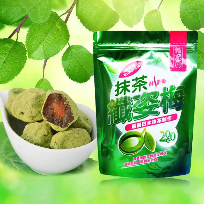 Wei Mei Vanessa imports of natural green tea enzymes defibrase Mei Zi Xiaosu slimming plum plum fruit genuine peace(China (Mainland))