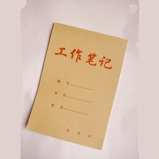 Cowhide paper work notebook stationery 16k notebooks notepad lined line(China (Mainland))