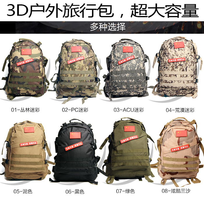 Low-cost selling Outdoor mountaineering backpack bag Camouflage 3d tactical backpack military(China (Mainland))