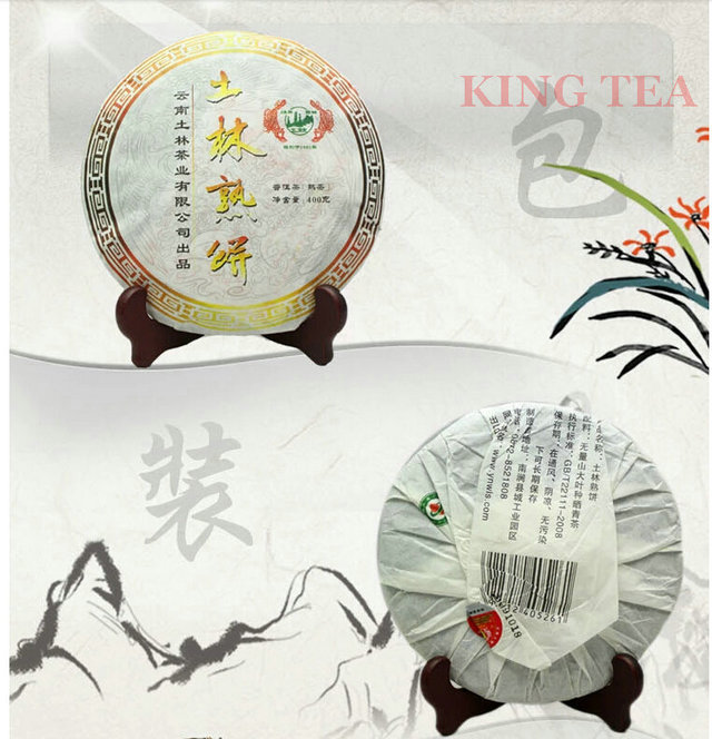 2009 Tu Lin Feng Huang (TuLin) Beeng Cake 400g YunNan Organic Pu'er Ripe Tea Shou Cooked Cha Weight Loss Slim Beauty