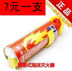 Car fire extinguisher auto fire extinguisher mini car fire extinguisher(China (Mainland))