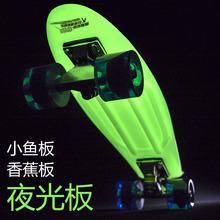 22 Inch Colors Luminous Penny Board Street DIY Printing Retro Drift Skateboard Flash LED Light Single Rocker Customized X Game(China (Mainland))